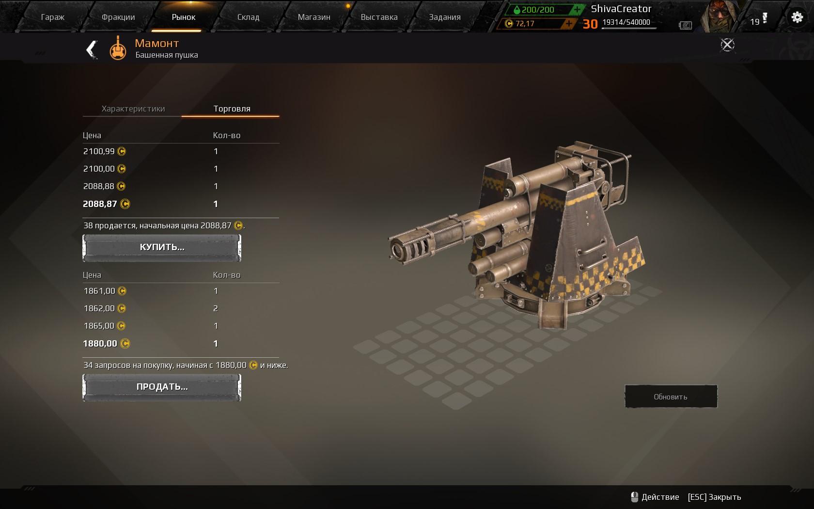 Легендарное оружие в Crossout: что выгоднее – покупать или крафтить?