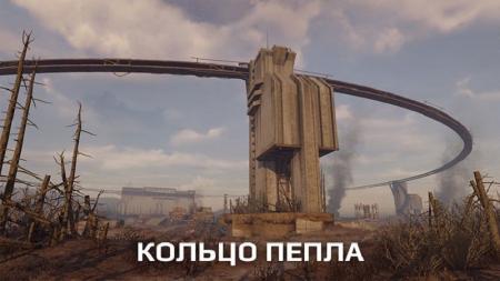 """[Панорама] История карты """"Кольцо пепла"""""""