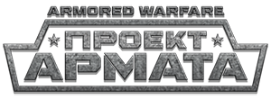 Armored Warfare: Проект Армата обзор | Обзор Armored Warfare: Проект Армата