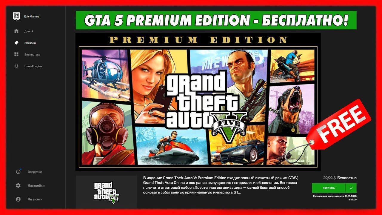 Я получил бесплатную GTA 5 – Что делать в игре?
