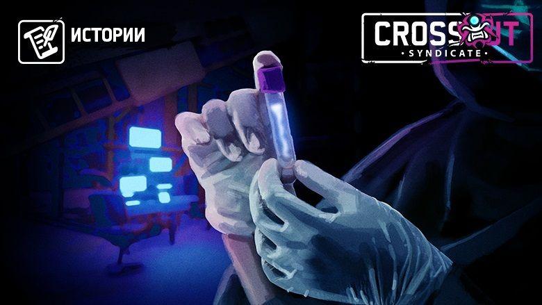 Crossout [Истории] Синдикат. Лаборатория 214 (часть 6)