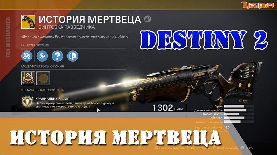 История мертвеца в Destiny 2: Как получить экзотическую винтовку?