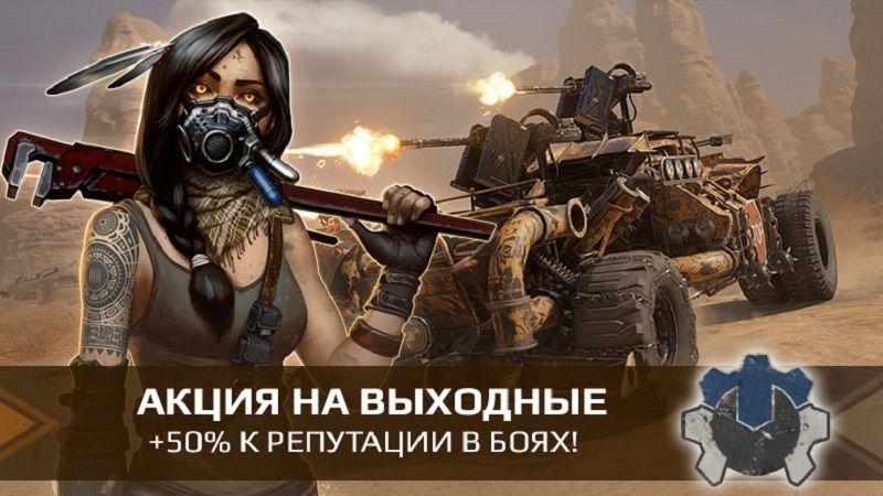 [Акция на выходные] +50% к репутации в боях!