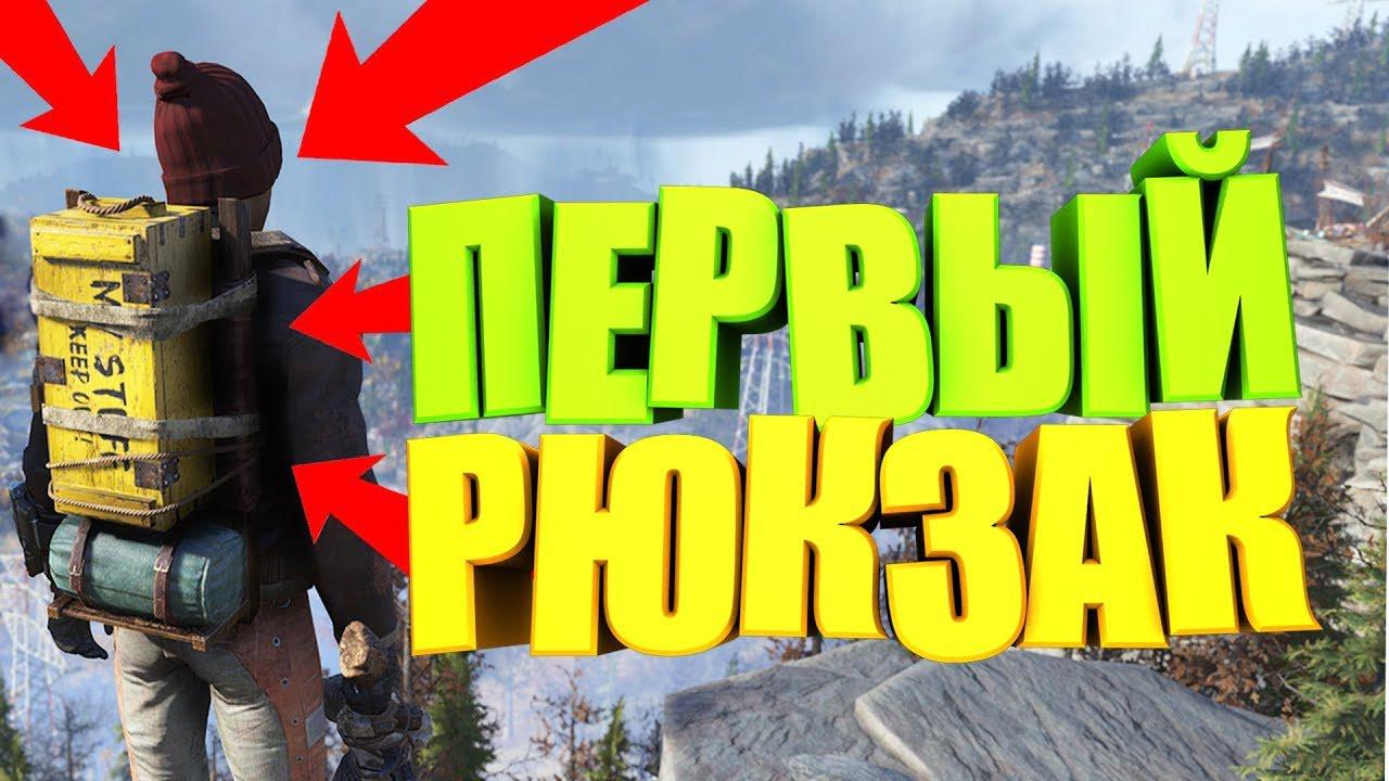 Рюкзак в Fallout 76: Полный гайд по рюкзакам