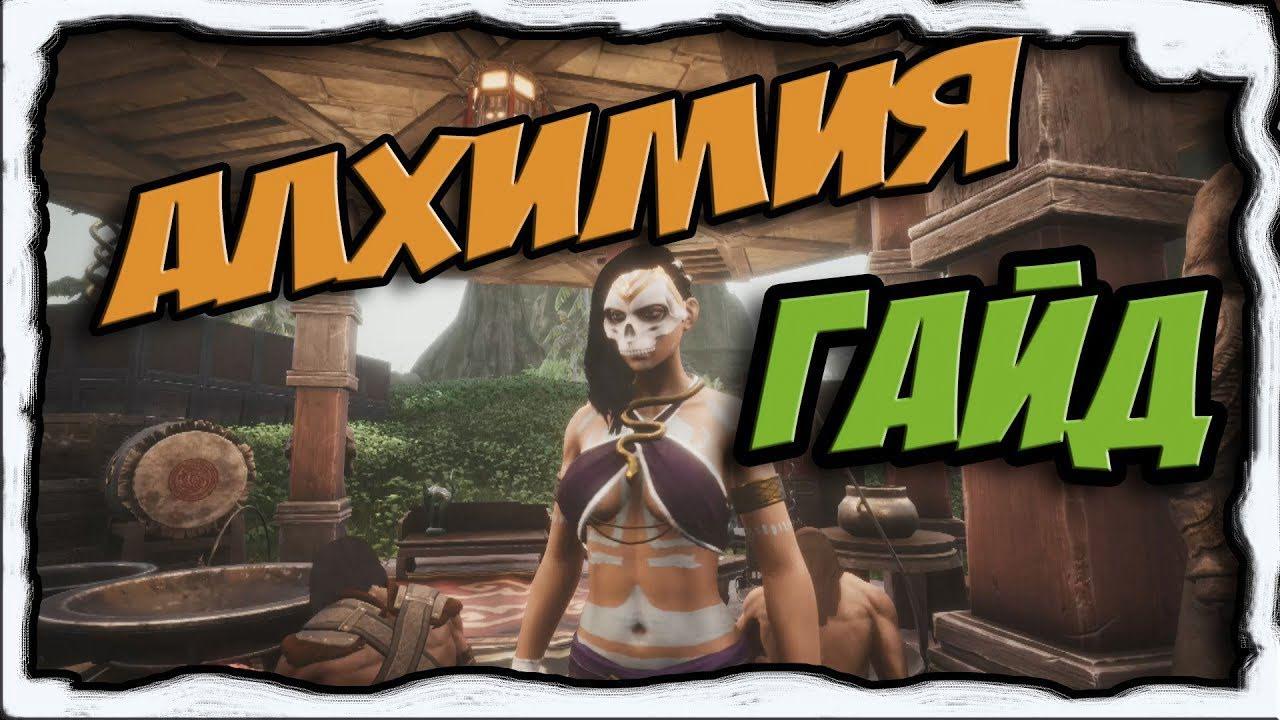 Алхимия в Conan Exiles: Полный гайд