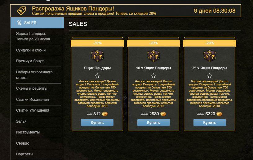 Ящики Пандоры снова в продаже! Только до 20 июля