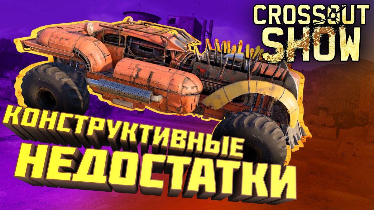 [Видео] Crossout Show: Конструктивные недостатки