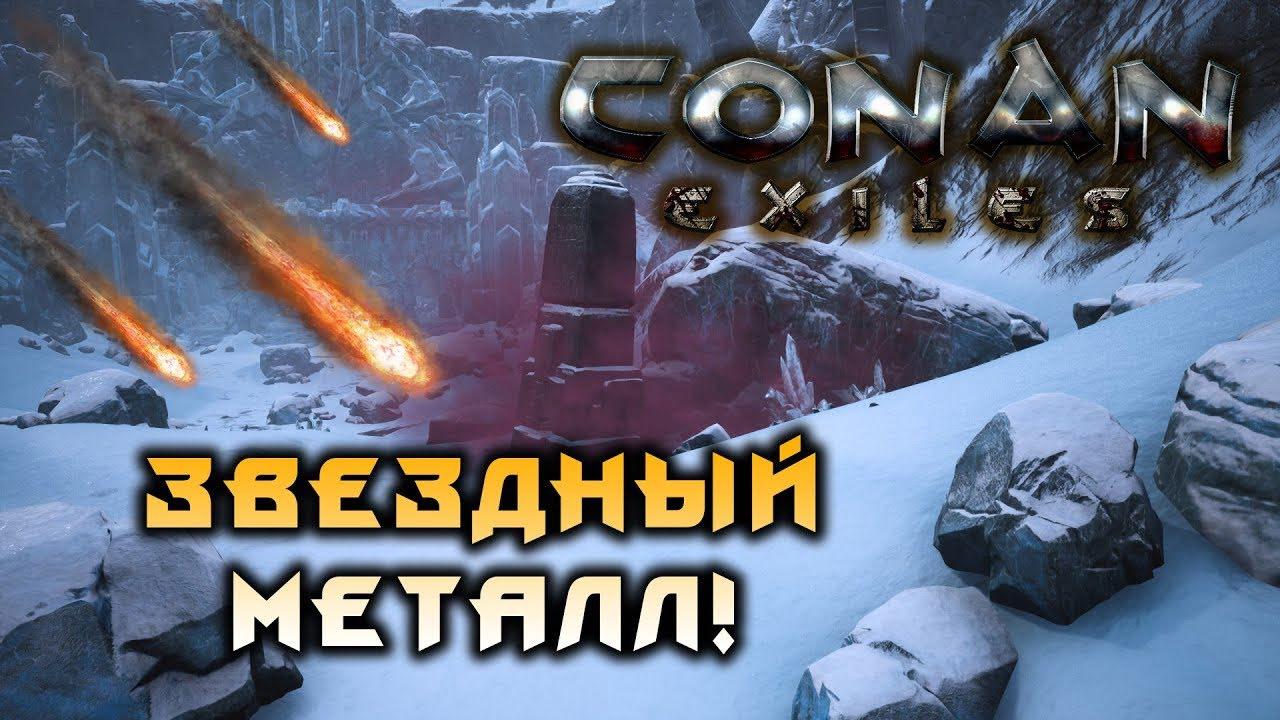 Редкие Ресурсы в Conan Exiles: И их добыча