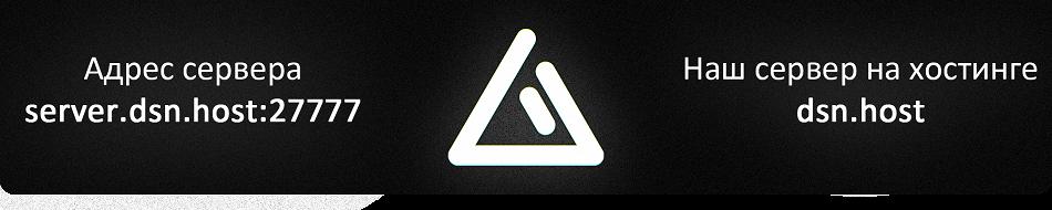 [RU] dsn.host#1 / PVP / KITS / AIRDROPS