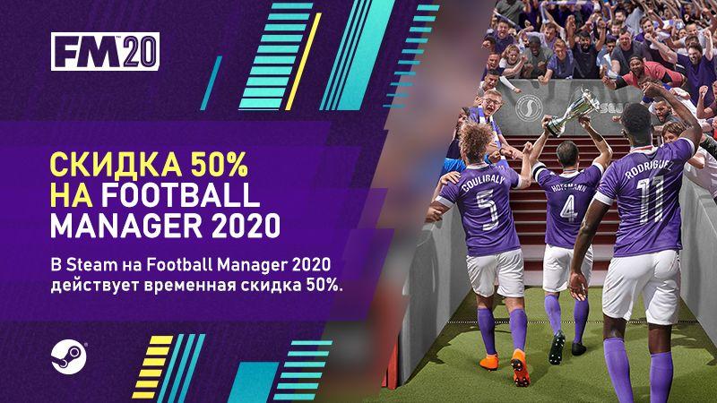 Скидка 50% на Football Manager 2020