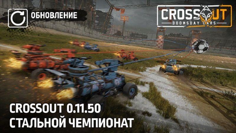 [Обновление] Crossout 0.11.50. Стальной чемпионат